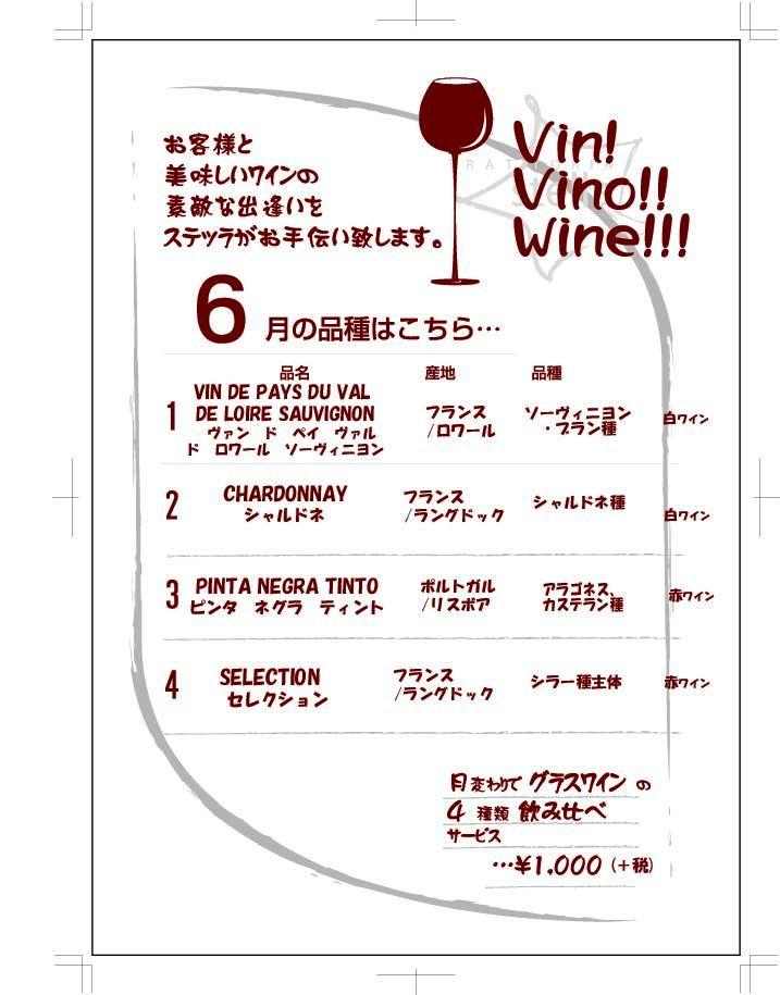 wine201906