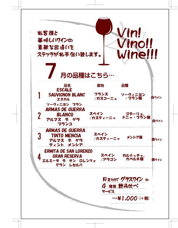 wine201907