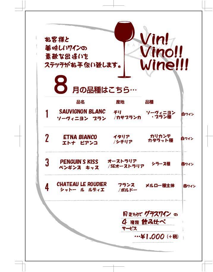 wine201908