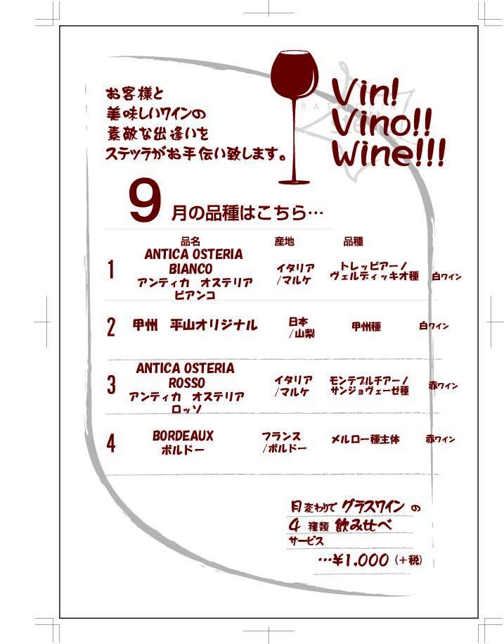 wine201909