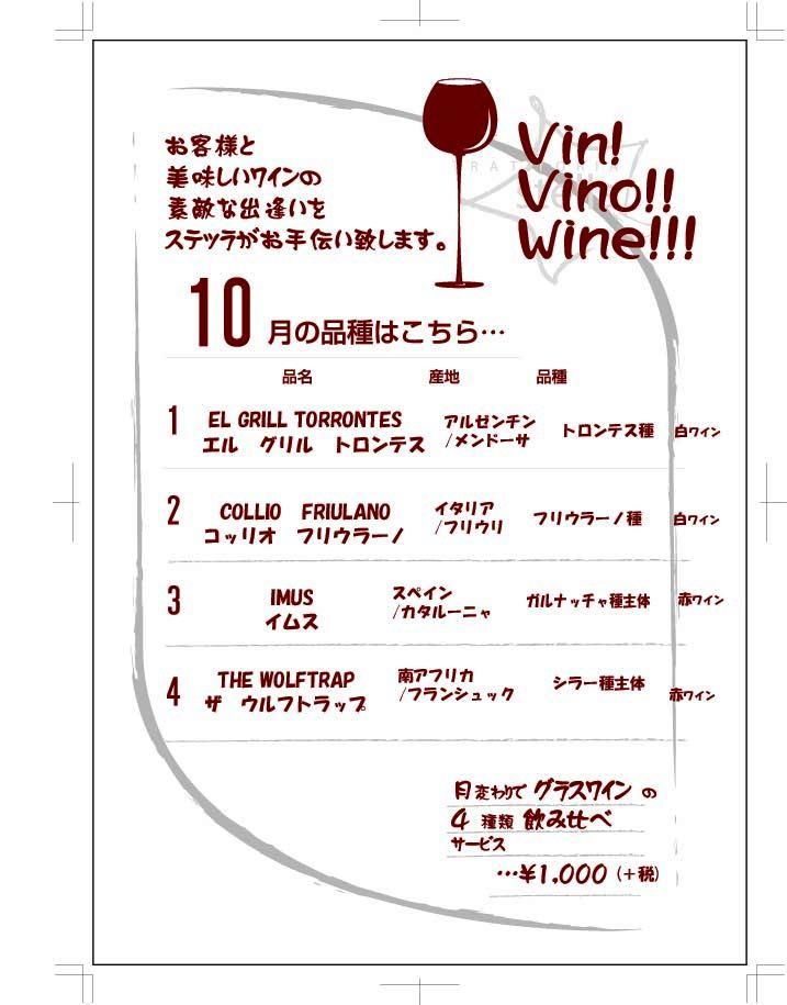 wine201910