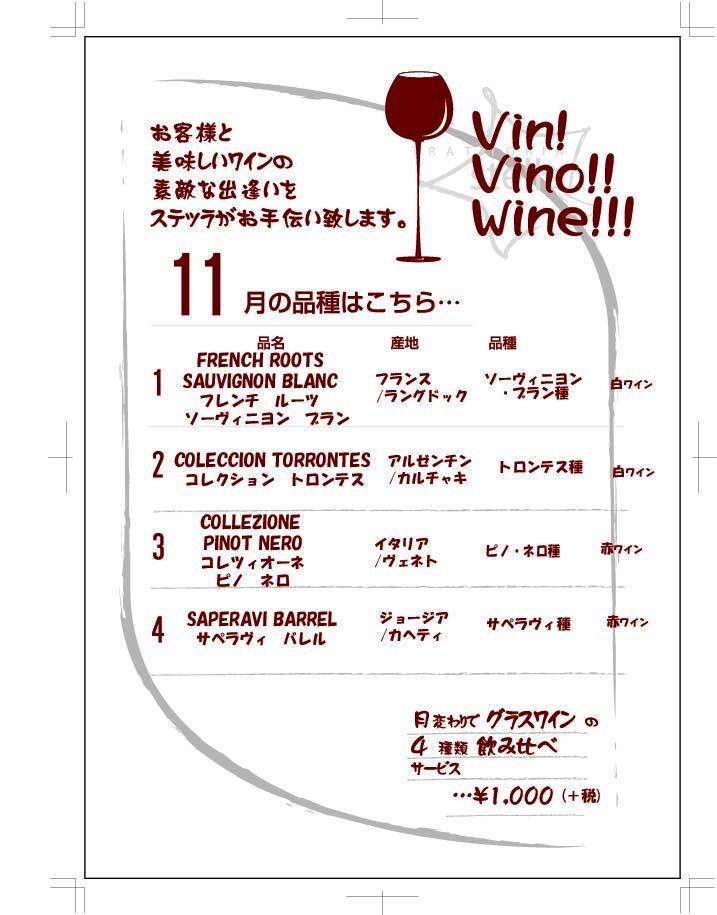 wine201911