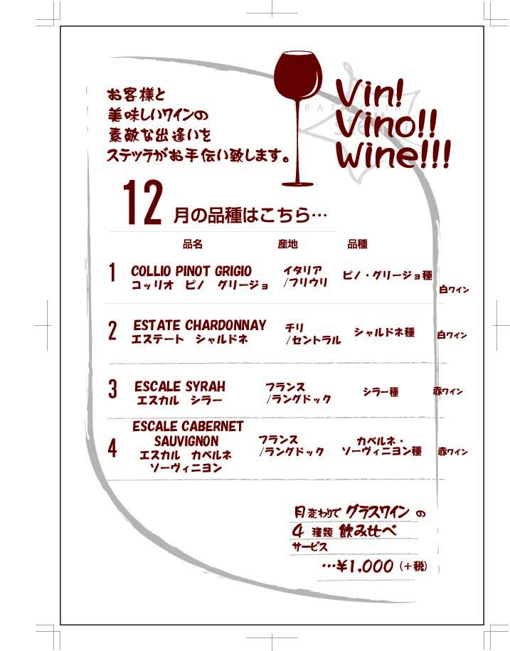 wine201912