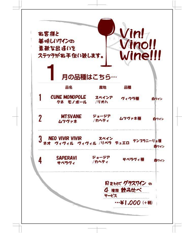wine202001