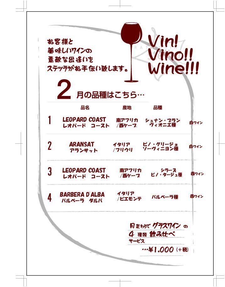 wine202002