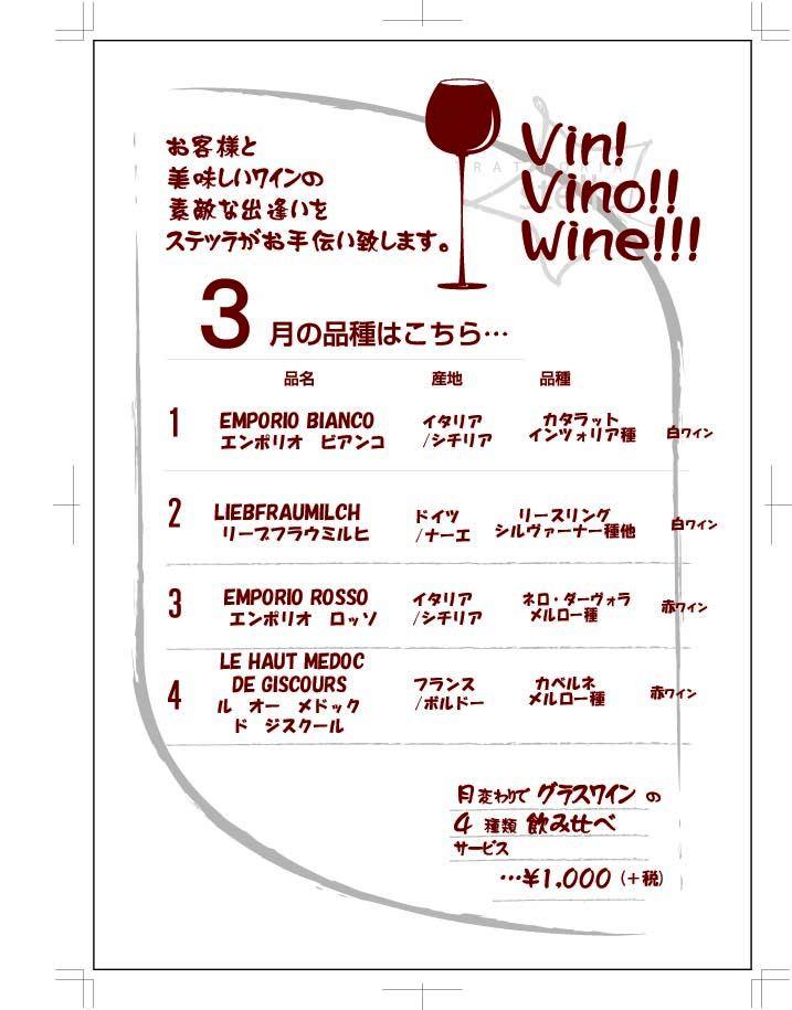 wine202003