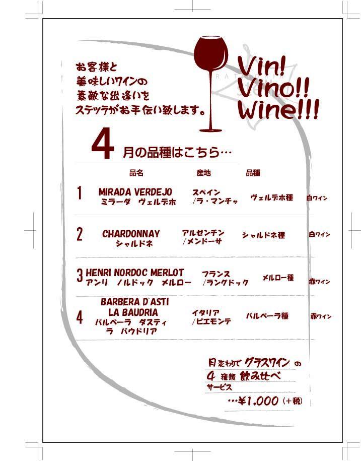 wine202004