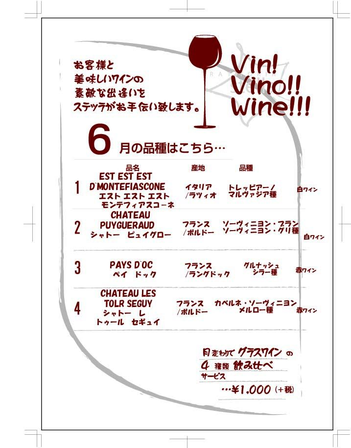 wine202006