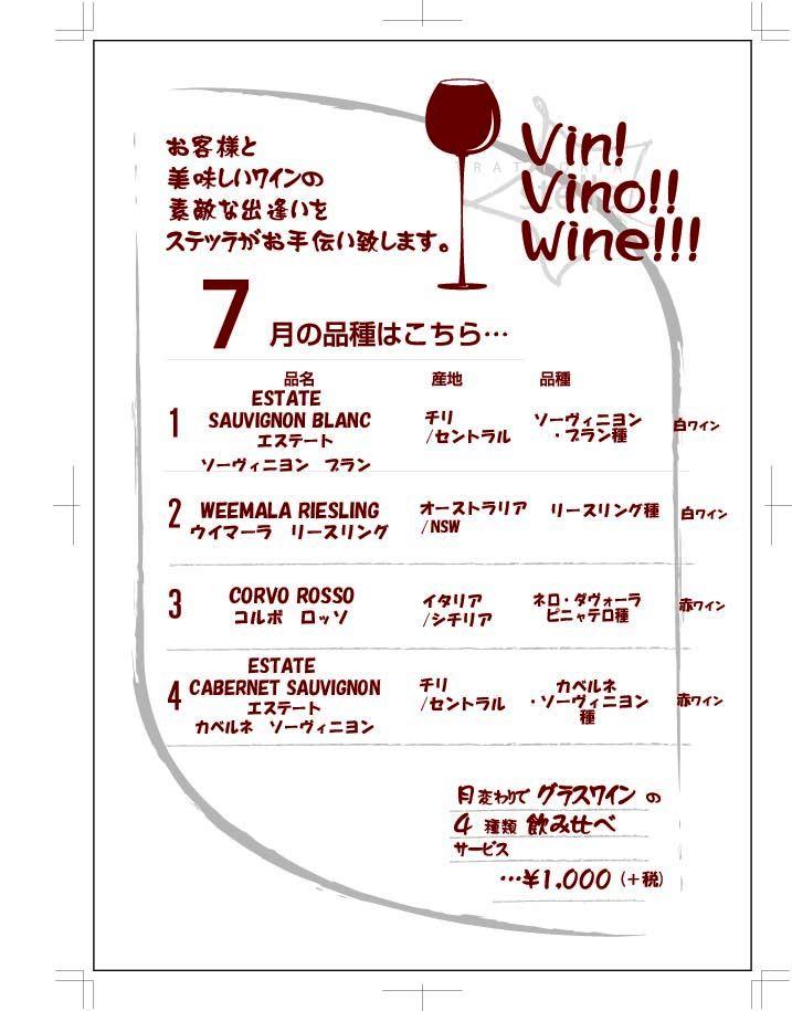 wine202007