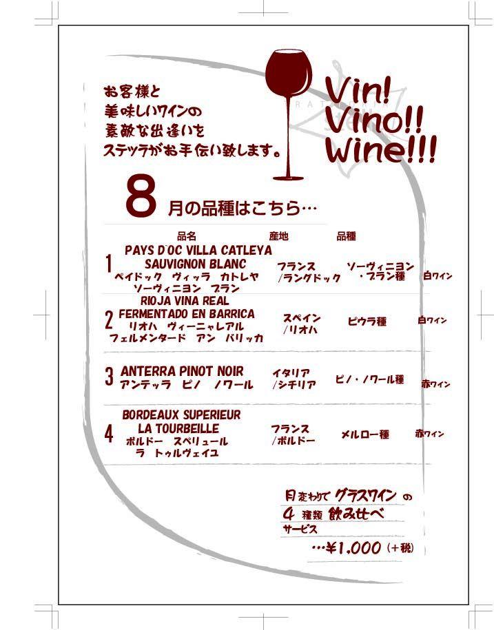 wine202008