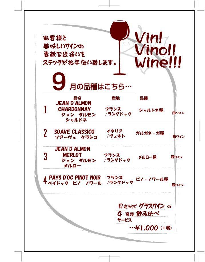 wine202009