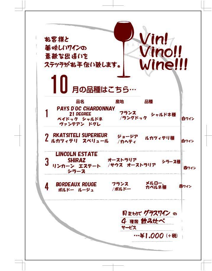 wine202010