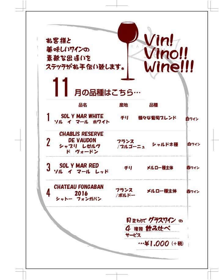 wine202011