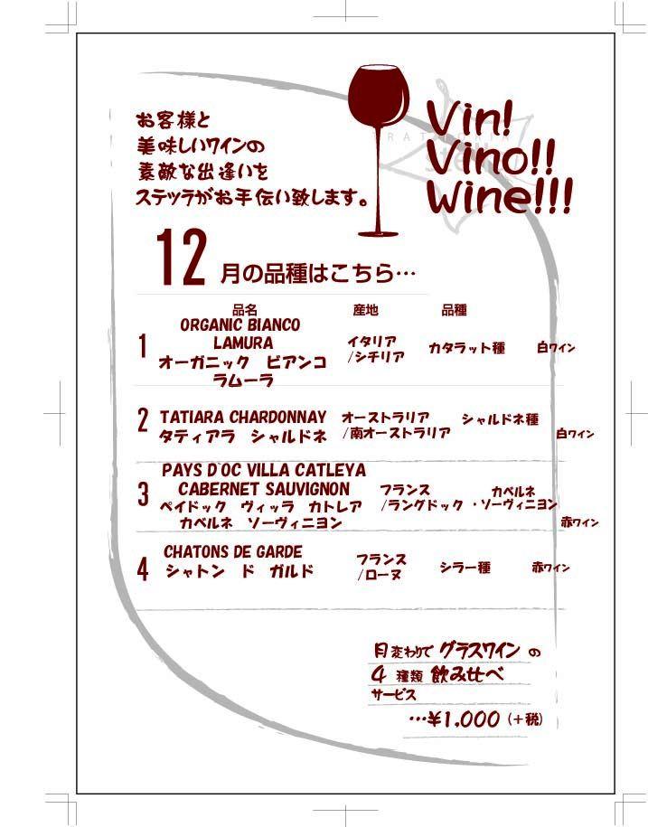 wine202012