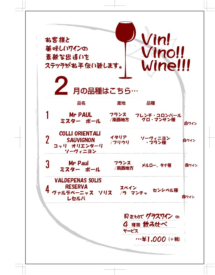 wine202102