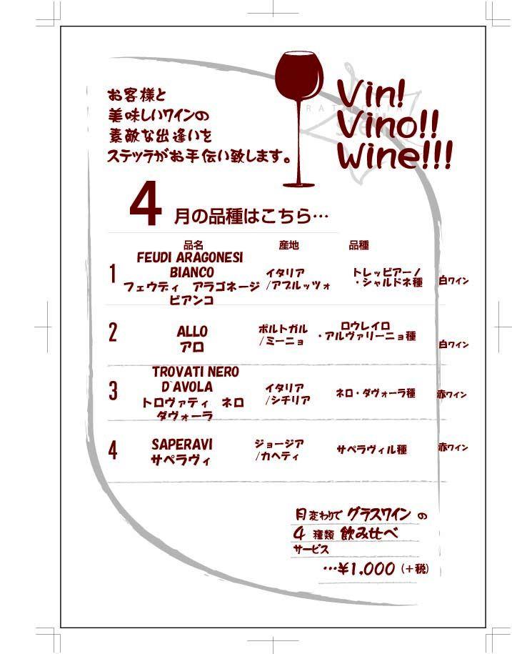 wine202104