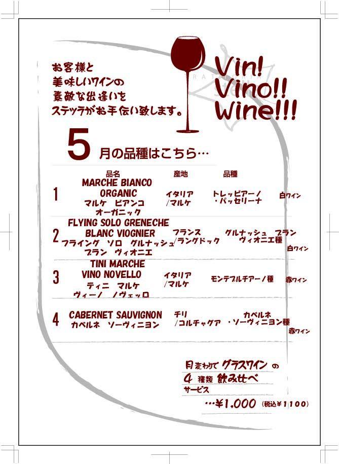 wine202105