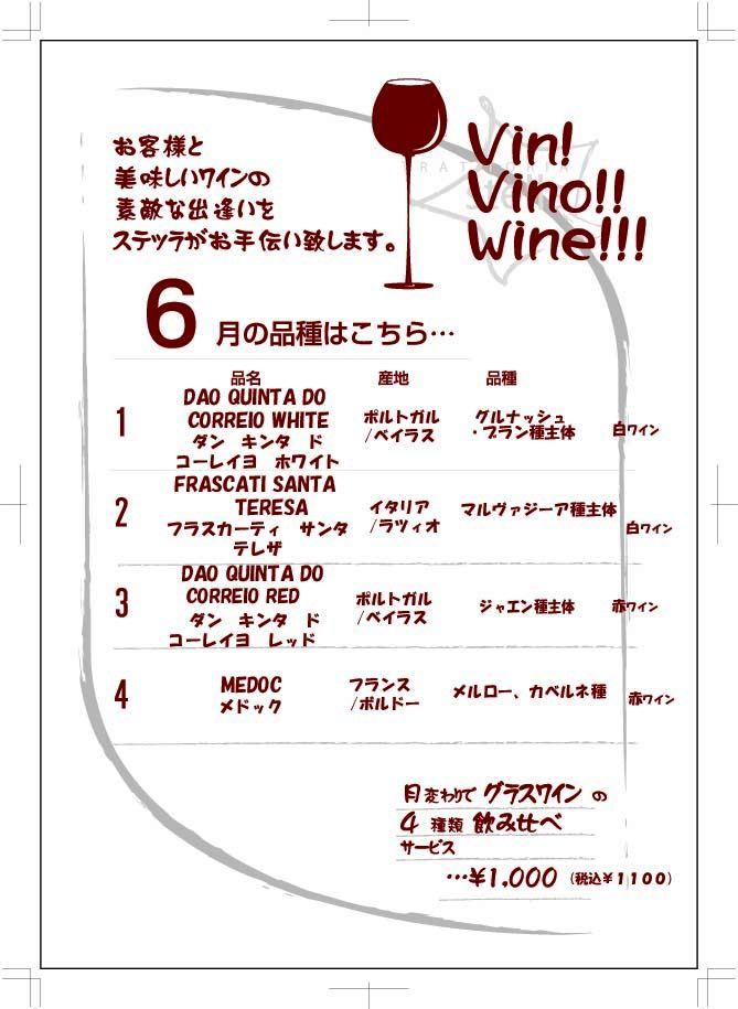 wine202106