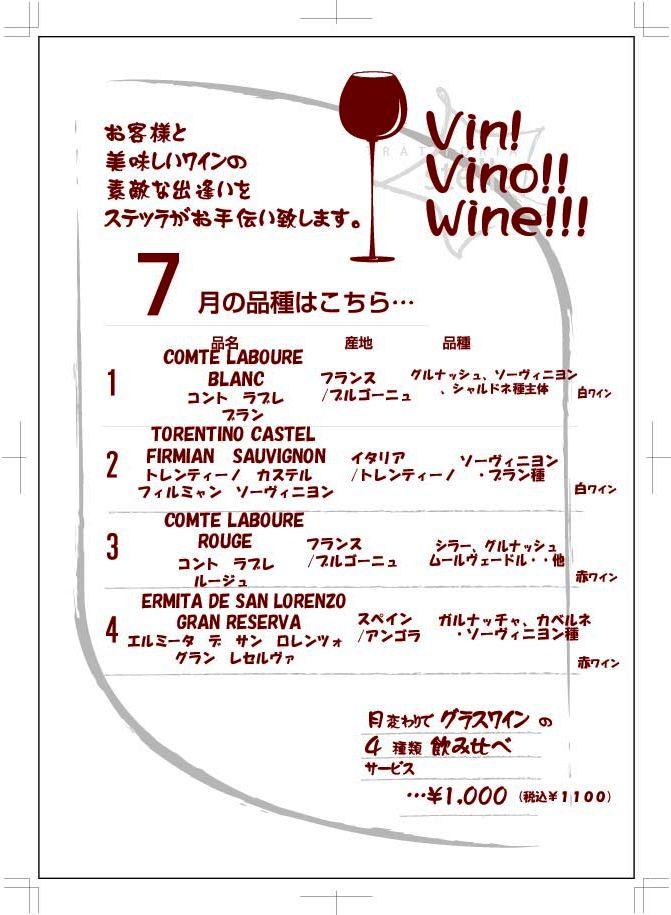 wine202107