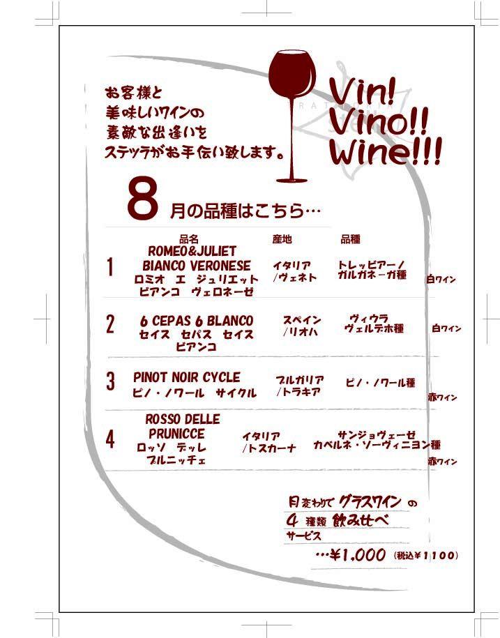 wine202108
